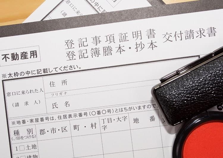 不動産の相続登記の必要書類と流れ