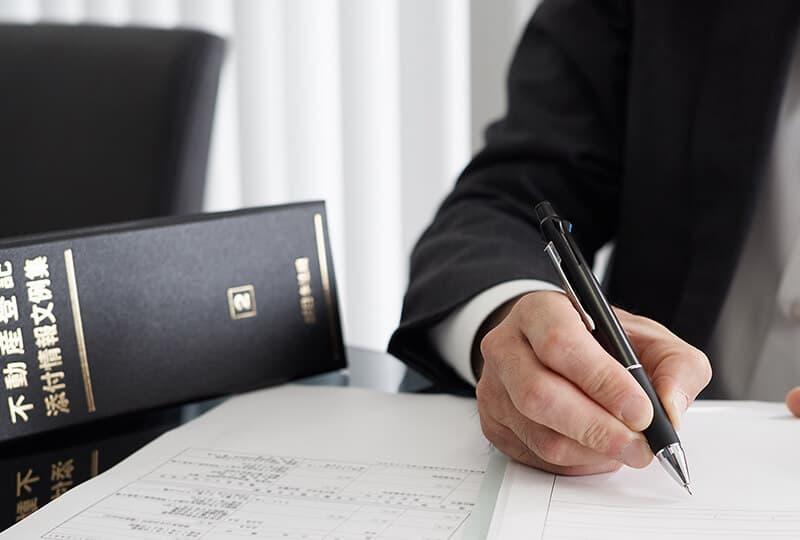 不動産登記に関する手続きプラン